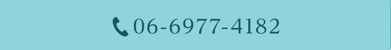Tel.06-6977-4182